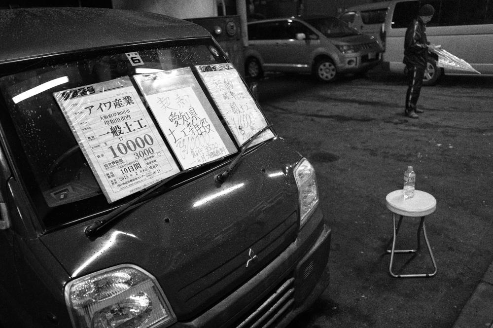 Kamasaki - Board showing wages.